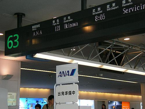 @Haneda Airport